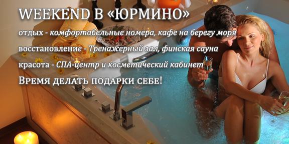 """Уикенд в Крыму предлагает санаторий """"Юрмино"""""""